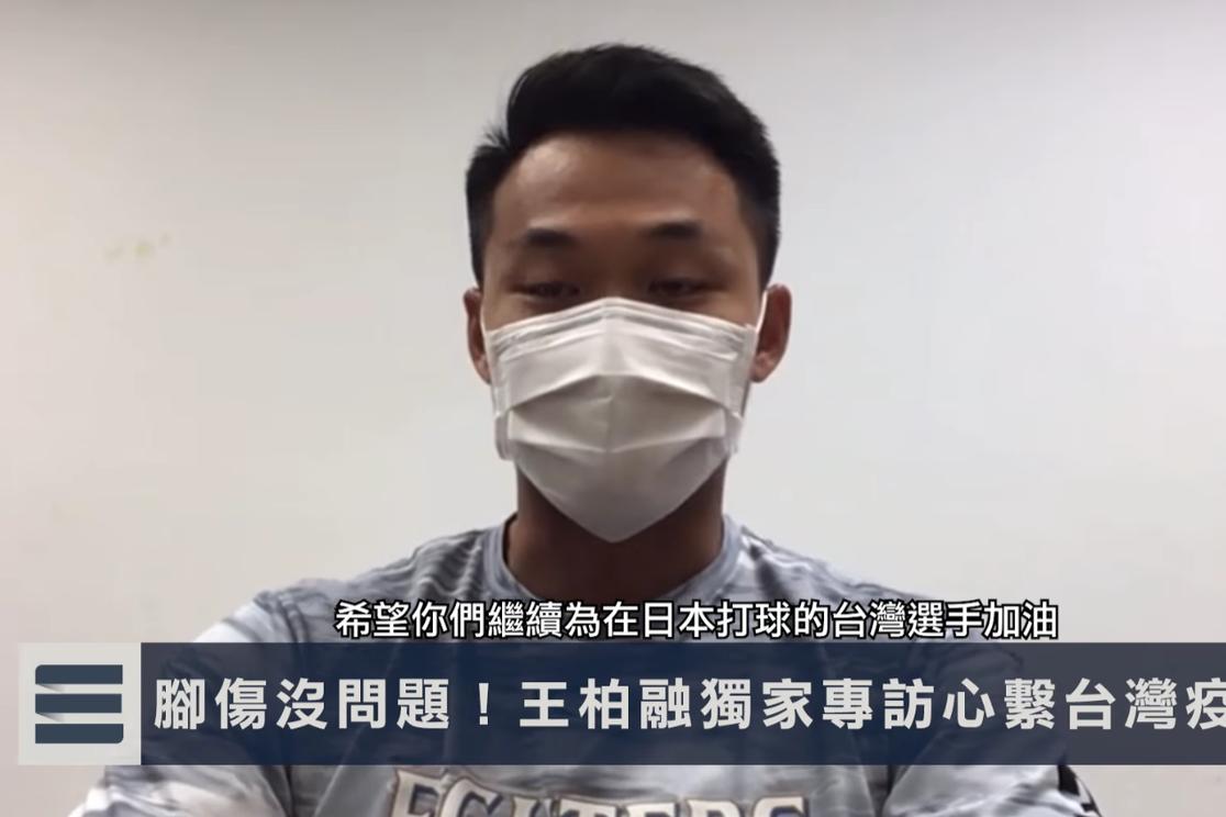 日職/腳沒問題 王柏融受訪關心台灣疫情