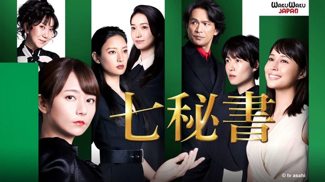 日劇《秘書七人》卡司堅強,集結了數位日本中生代演技佳顏值高的女優。圖/WAKUW...