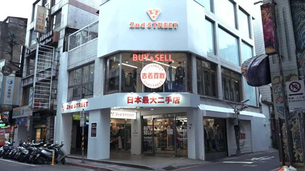 2020年,日本大型連鎖服飾買取店「2nd Street」正式插旗台北西門町。 ...