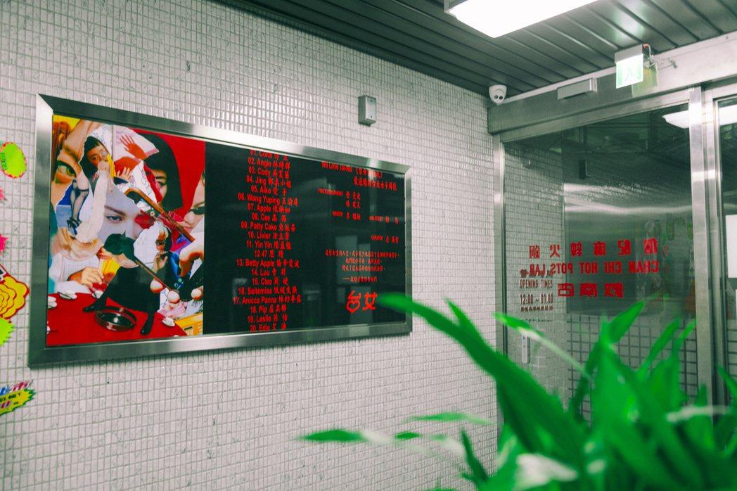 《台女》圖鑑展在詹記麻辣鍋敦南店。 圖/大塊文化提供