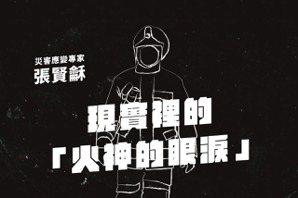 現實裡的「火神的眼淚」:別為消防員悲傷,也別再稱英雄 ft.張賢龢