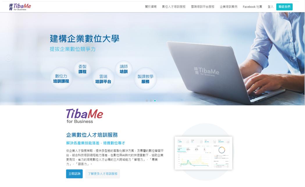TibaMe for Business企業培訓網站入口。 緯育TibaMe/提供