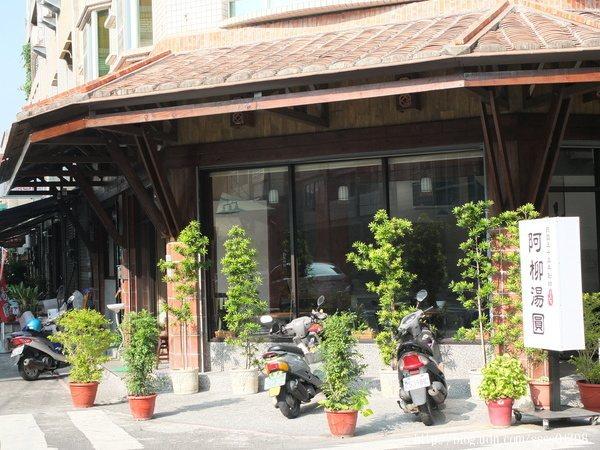 位於屏東大埔老街上的十字街口,現在可不只賣鮮肉鹹湯圓,還多推出了肉燥飯、咖哩飯、古早味紅茶...等等新品,值得嚐鮮看看。