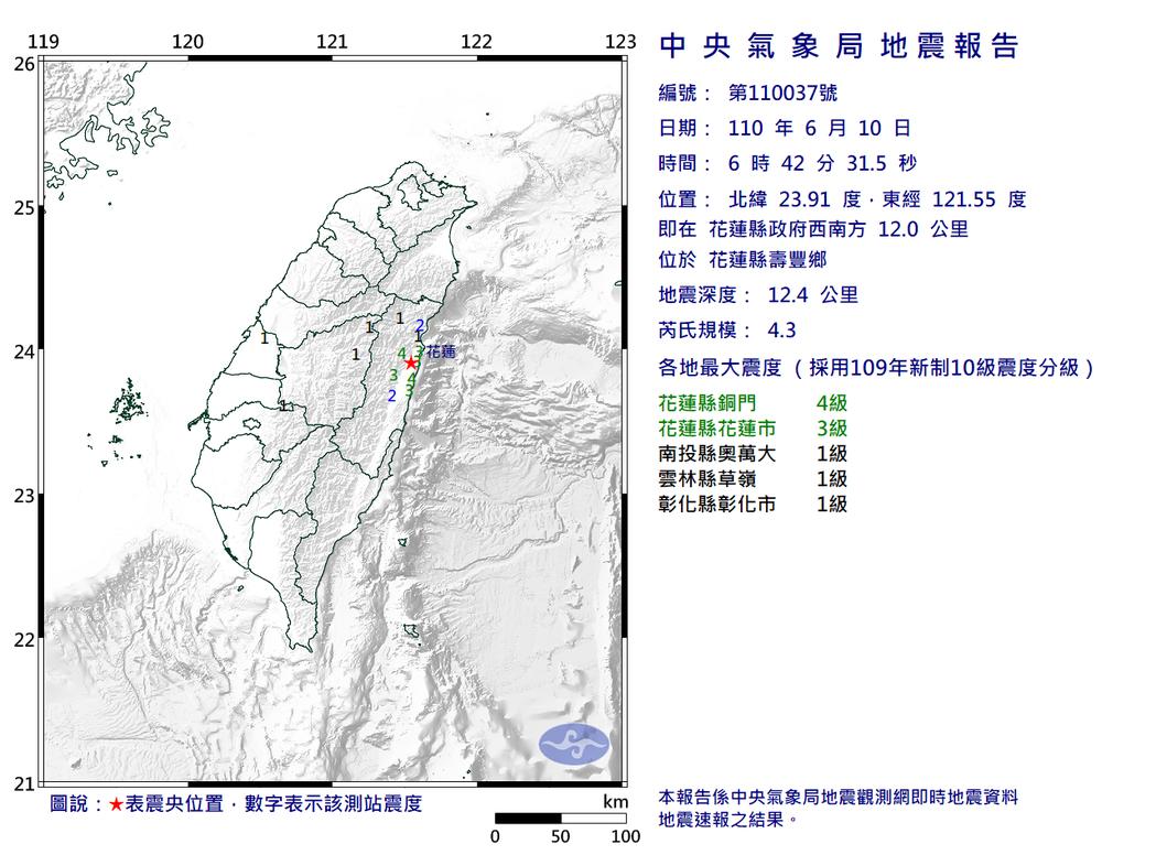 中央氣象局發布第37號顯著有感地震報告。圖/取自氣象局網站