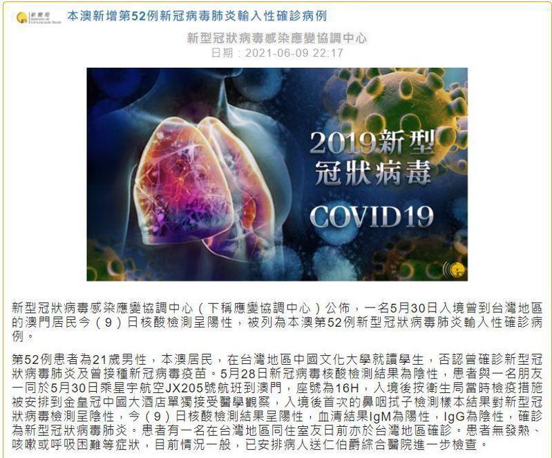 澳門新型冠狀病毒感染應變協調中心公佈,一名5月30日搭乘星宇航空JX205號航班入境的21歲澳門男性,9日確診為新型冠狀病毒肺炎。官網截圖