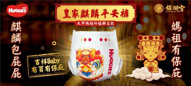 好奇與大甲鎮瀾宮合作,推出「好奇皇家麒麟平安褲」。圖/好奇提供