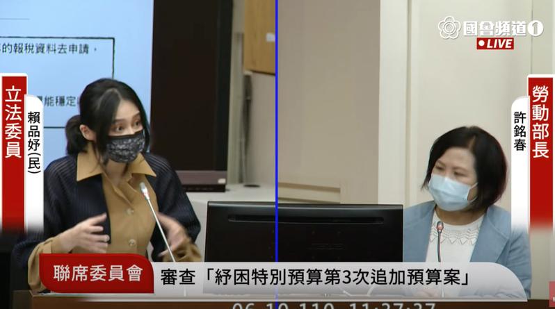 民進黨立委賴品妤(左)。圖/取自國會頻道