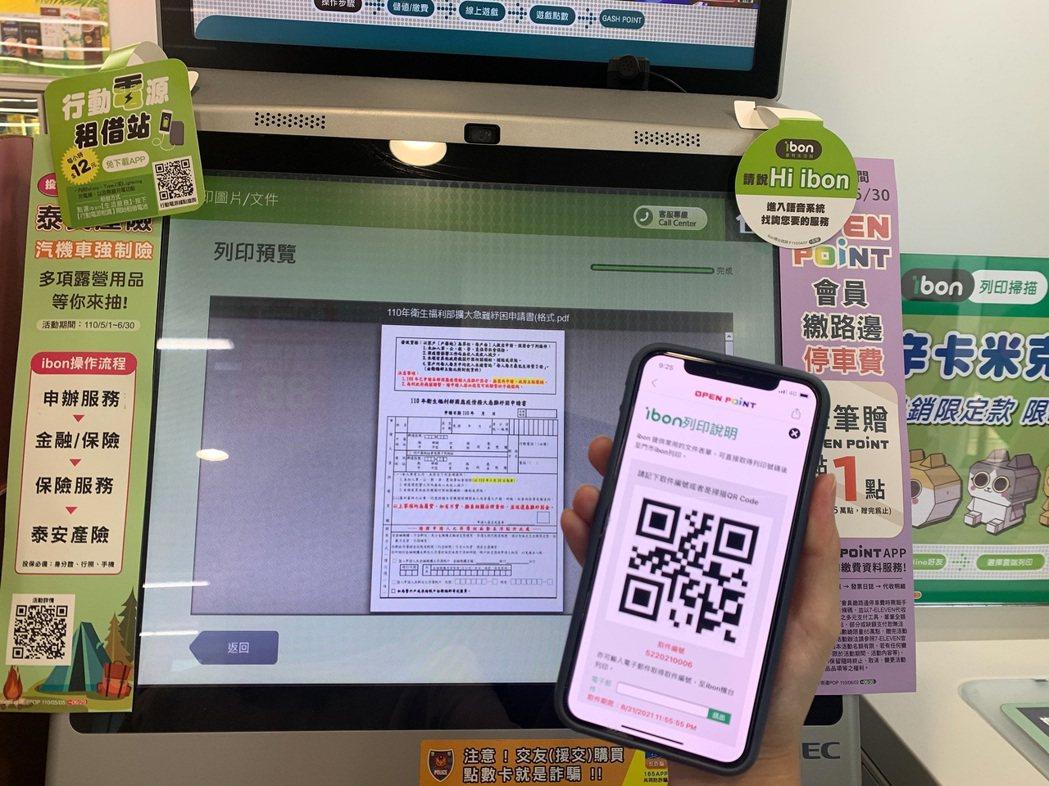 7-ELEVEN ibon即日起新增「防疫紓困申請表單」列印服務,同步主管機管最...