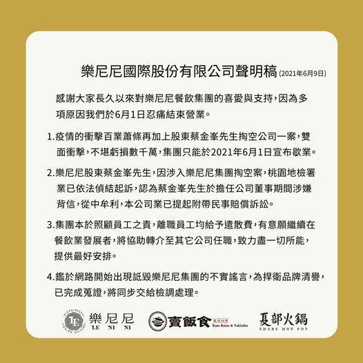 樂尼尼餐飲集團宣告停業。圖/取自Lenini 樂尼尼義式餐廳粉絲頁