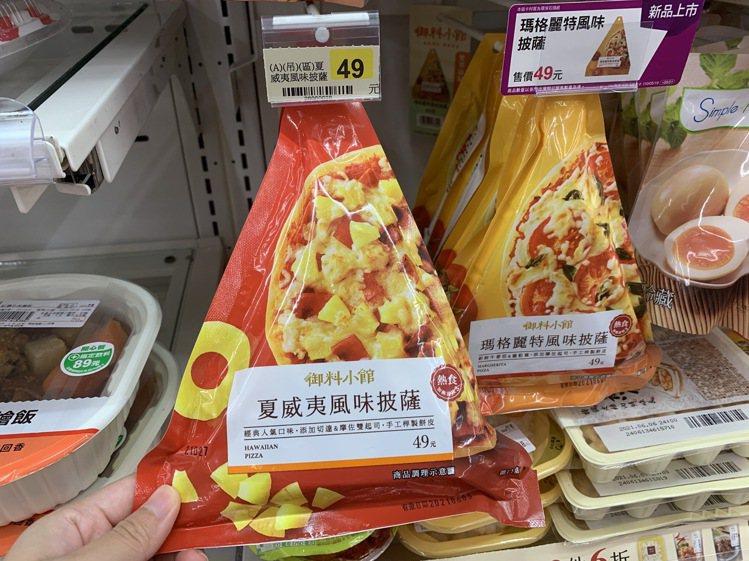 7-ELEVEN推出單片包裝「御料小館-瑪格莉特風味披薩」、「御料小館-夏威夷風...