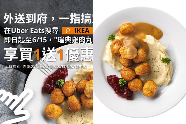 IKEA在全台指定五店,推出Uber Eats點餐的優惠。圖/IKEA提供
