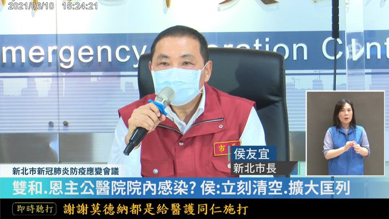 侯友宜表示,新北僅有大醫院及衛生所可以接種,會嚴格把關,不讓相關事件發生。圖/擷至侯友宜臉書