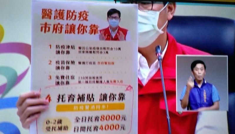 高雄市長陳其邁今午再表示挺醫護,除為醫護人員進行疫苗投保,也釋出托育津 貼。記者王昭月/翻攝