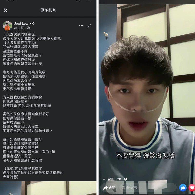 劉姓留學生以自身經歷呼籲民眾「不要輕忽確診」。圖/劉姓留學生授權提供
