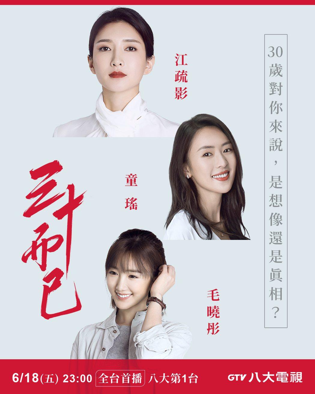 「三十而已」由江疏影、童瑤、毛曉彤等人主演。圖/八大電視提供