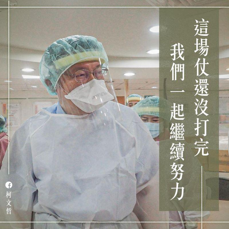 台北市長柯文哲深夜在臉書發文,想搶疫苗,都是出自「人性」,如果疫苗足夠,台灣怎麼會有疫苗特權階級?圖/取自柯文哲臉書