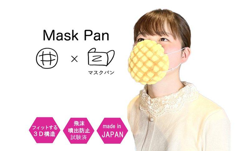 日本麵包店業者推出世界上第一款可以吃的口罩。 圖擷自麵包店官網