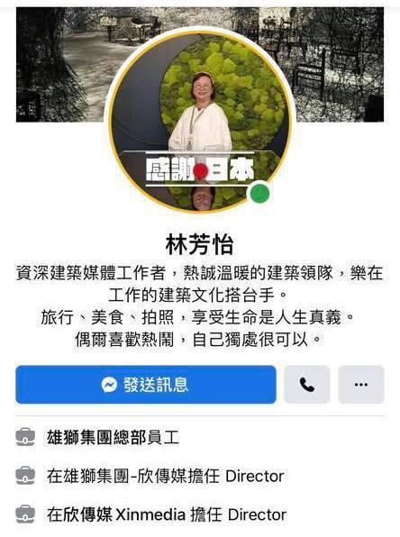 雄獅集團欣傳媒資深總監林芳怡因染疫驟逝。圖擷自臉書