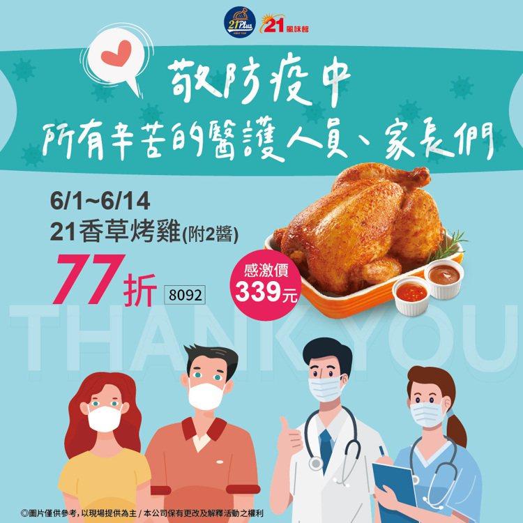 圖/21風味館臉書粉專