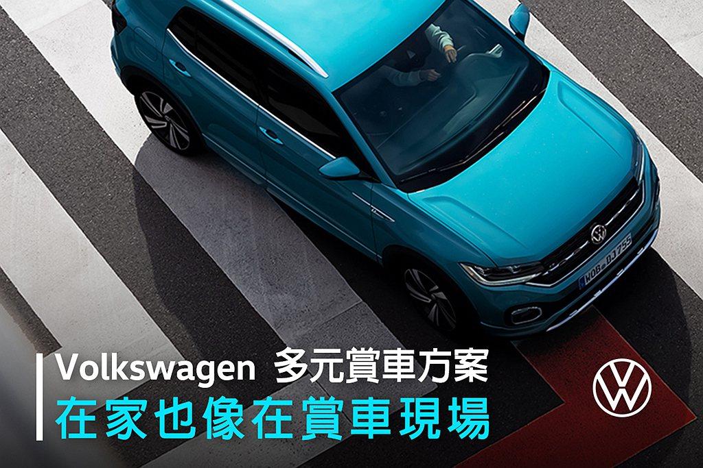 台灣福斯汽車推出線上賞車方式,消費者可經由官網「專人聯繫賞車」頁面中選擇車型和「...