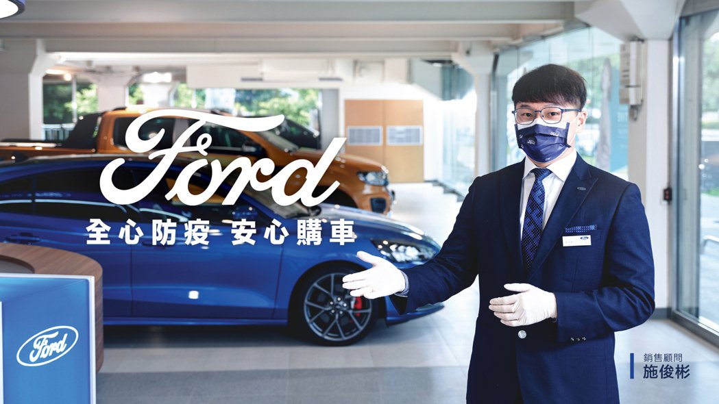 Ford銷售顧問們親身示範各種措施,暖心演繹出「全心防疫 安心購車」影片,為消費...