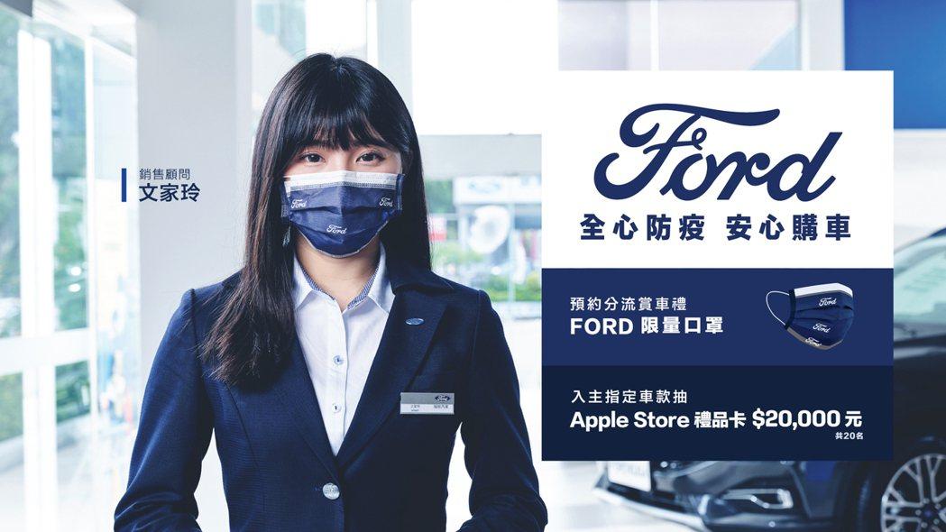 Ford「全心防疫 安心購車」鼓勵車主以電話或APP預約回廠,並提供分流賞車禮遇...