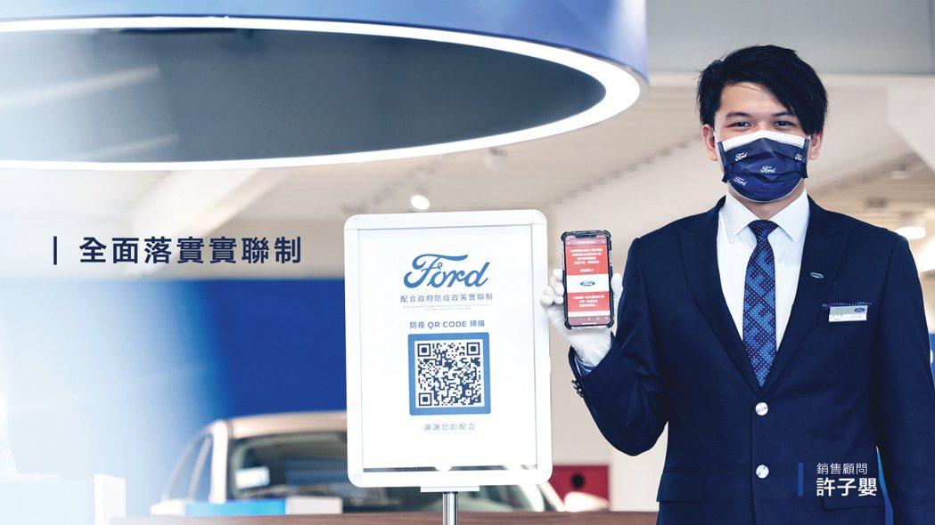 Ford全台展示中心採用顧客「實聯制」。 圖/福特六和提供