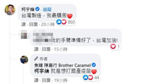 焦糖與柯宇綸挺國產疫苗。圖/擷自臉書