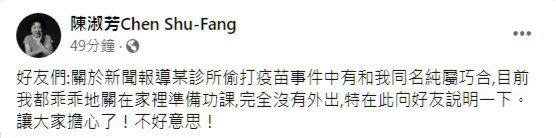 81歲的金馬影后陳淑芳澄清與「好心肝」疫苗事件無關。圖/擷自臉書