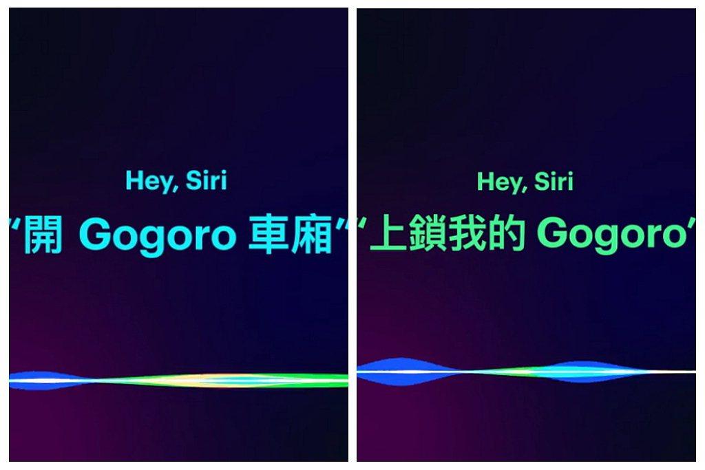 現在透過iPhone手機就能用Siri語音控制來搜尋車輛、解鎖甚至打開坐墊等功能...
