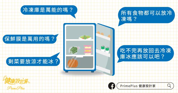 關於食物保存,你也有這些疑問嗎? 圖/PrimePlus 健康設計家