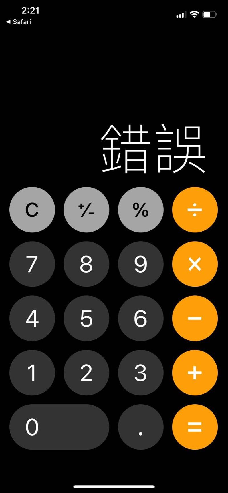有網友發現iPhone計算機的「神秘功能」,引發討論。 圖擷自Dcard