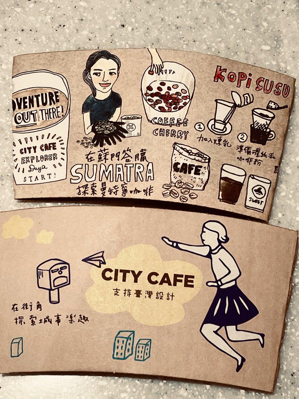 超商咖啡杯套後來又推出了插畫家系列、色票系列、公益系列、城市藝術系列等,非常有特...