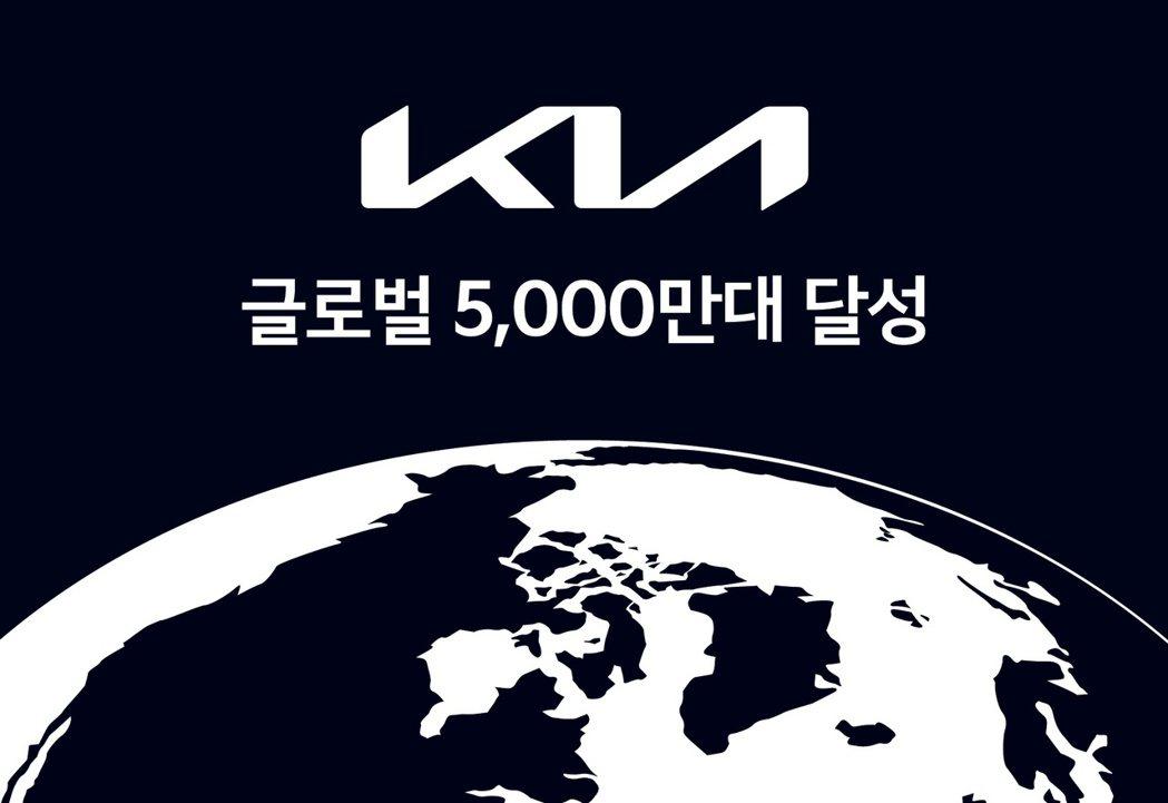 Kia在今年五月完成了品牌全球累積銷量達5,000萬輛的里程碑。 摘自Kia