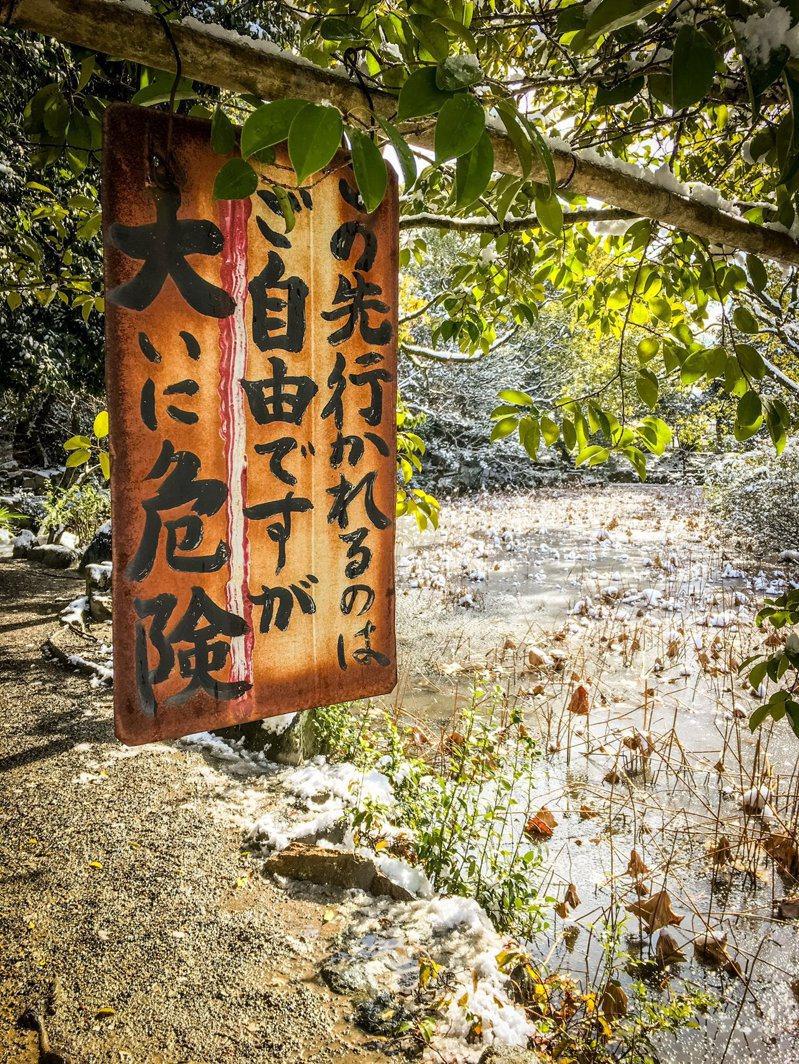 日本網友在京都寺院看到一張告示牌,上頭寫的不是「禁止進入」,而是「想繼續往前是你的自由,但非常危險」,警告方式與一般截然不同。圖擷取自twitter
