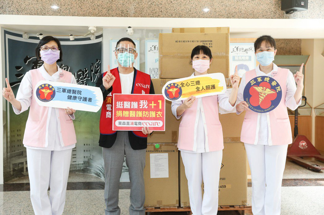 東森直消電商ecKare捐贈三軍總醫院1000件防護衣,做公益不落人後。東森直消...