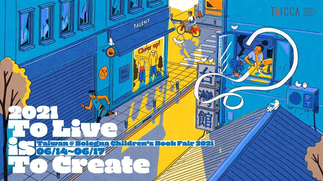 2021 義大利波隆那童書展臺灣館主視覺。 文策院/提供