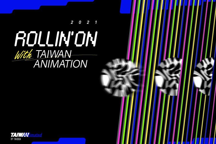 安錫動畫影展市場展台灣館主視覺。 文策院/提供