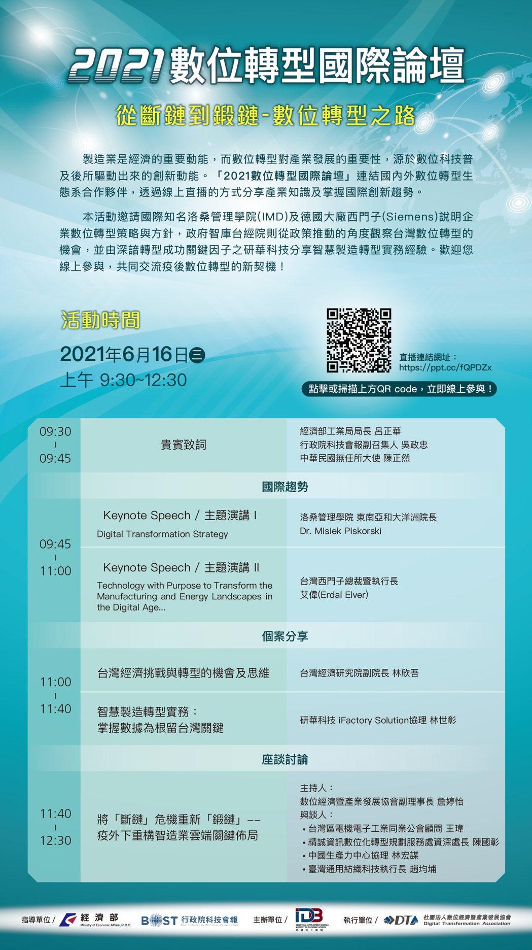 2021數位轉型國際論壇議程。 主辦單位/提供