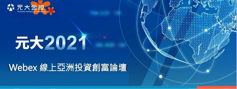 元大金控2021亞洲創富投資線上論壇聚焦永續投資(元大金控提供)