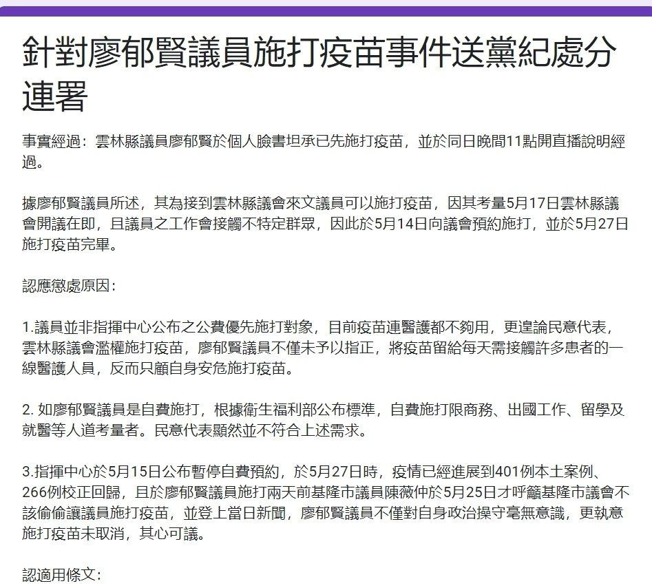 時代力量黨員代表李冠霖在網路發起連署,痛批雲林縣議員廖郁賢嚴重傷害黨譽,建請決策...