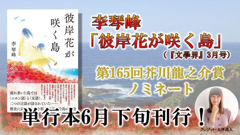台灣旅日作家李琴峰的新作「彼岸花盛開之島」入圍第165屆芥川獎。圖/取自李琴峰臉書