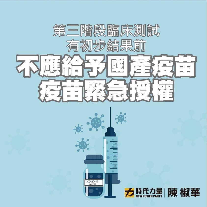 時代力量黨主席陳椒華籲政府勿草率通過高端疫苗的緊急授權,圖/翻攝自陳椒華臉書