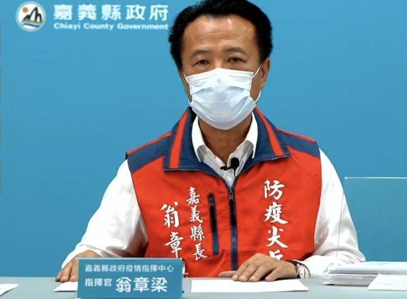 嘉義縣長翁章梁說,「我支持中央防疫節奏」。記者魯永明/翻攝