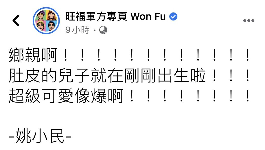 旺福主唱姚小民官宣肚皮喜迎兒子的喜訊。圖/摘自臉書