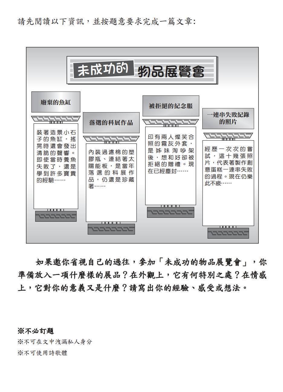 國中教育會考今早公布成績,今年國文寫作測驗題目為「未成功的物品展覽會」,透過圖文...