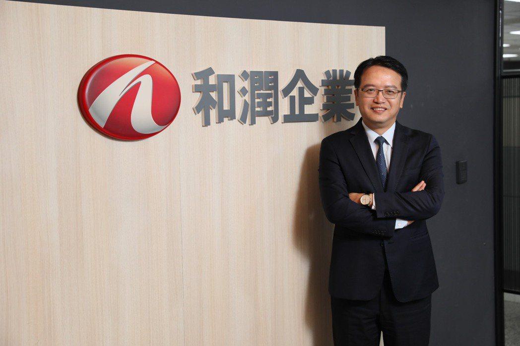 和潤企業總經理林彥良和潤企業續擴大業務,順利完成第二季籌資計畫。和潤提供