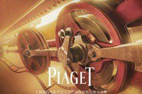 伯爵PIAGET結盟上海電影節 積家1931 Cafe搶先巴黎
