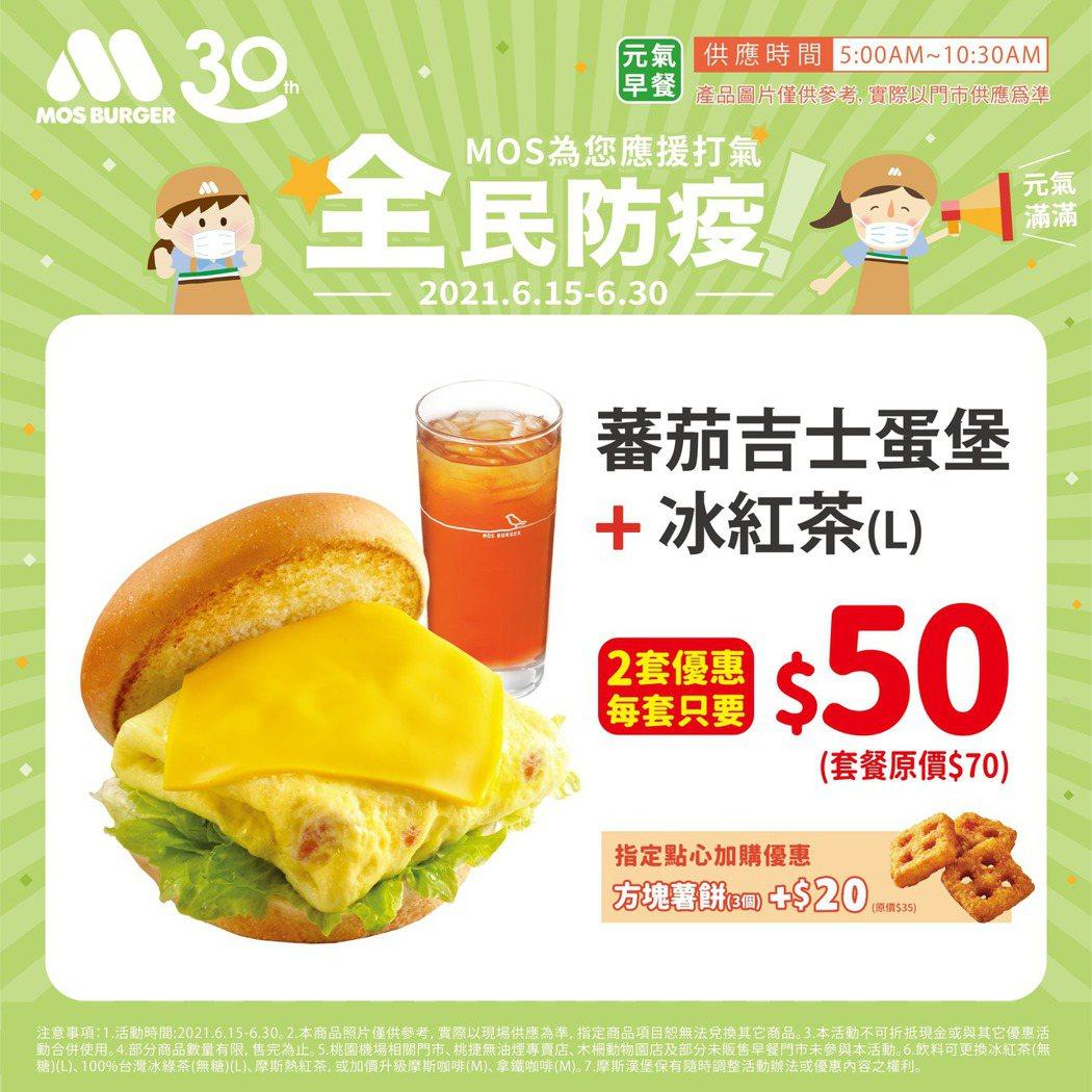 早餐時段蕃茄吉士蛋堡+冰紅茶(L)享優惠價。圖/摩斯提供