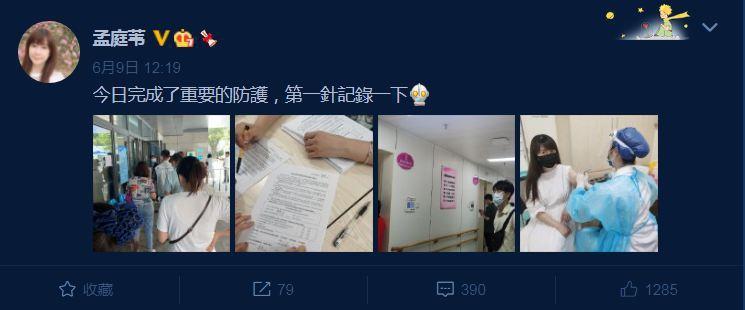 孟庭葦、蕭敬騰、蔡少芬、周海媚等港台藝人近日接種了大陸疫苗。(圖/取自新浪微博)